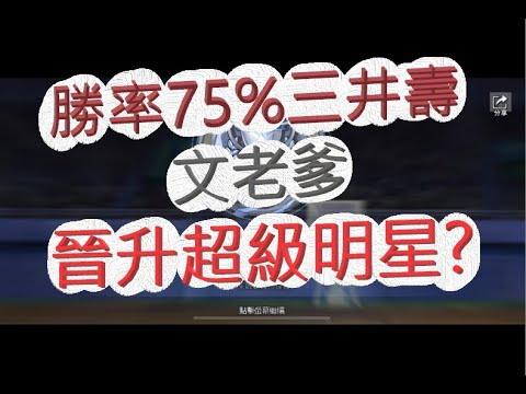 三井壽狂3分雨