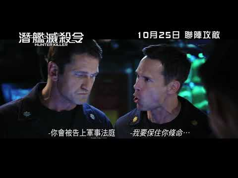 """Hunter Killer"" HK Main Trailer"