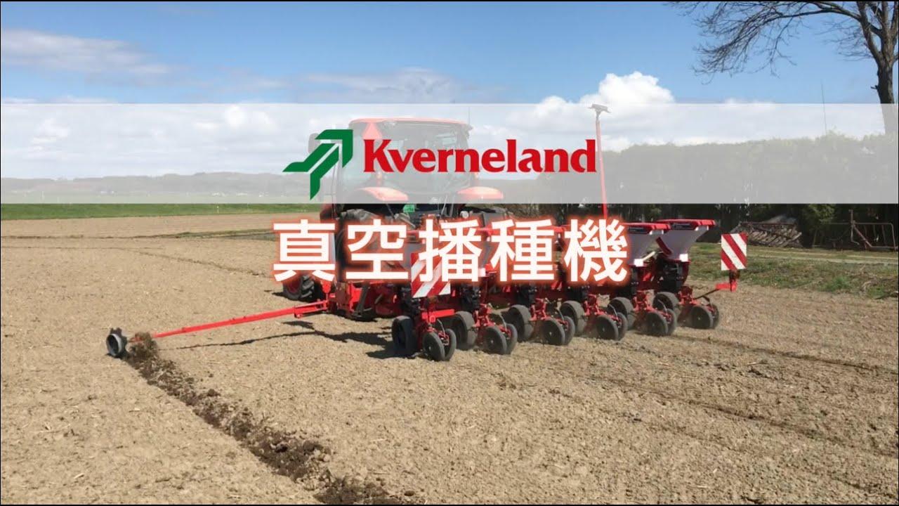 Kverneland 真空播種機