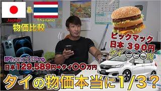 日本の1/3の物価と言われるタイの物価をガチで調べたら驚きの結果に!!