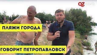 Говорит Петропавловск / Пляжи города