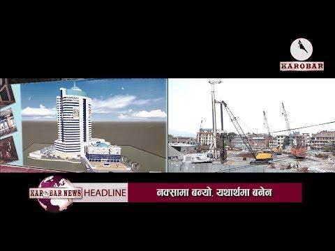 KAROBAR NEWS 2018 04 26 काठमाडौं भ्यु टावर नक्सामा मात्र, तीन वर्षमा जग नै उठेन (भिडियोसहित)