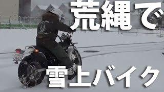 タイヤに荒縄を巻いたら雪でも走れるのか!?