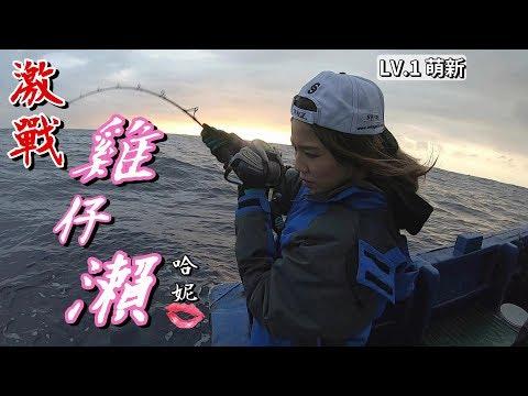 老蟹最近釣魚都帶妹子也...