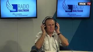 """Эдгар Шаблис в программе """"Утро на Балткоме"""" #MIXTV"""