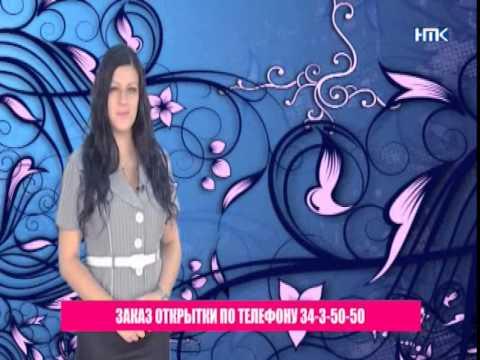 Поздравления именинников выпуск от 11 октября 2014 год