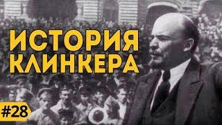 Клинкерный кирпич. История кирпича, клинкера. Европейская и Российская версии.