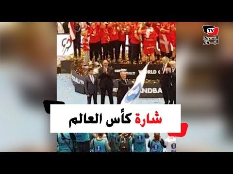 لحظة استلام مصر شارة كأس العالم لكرة اليد