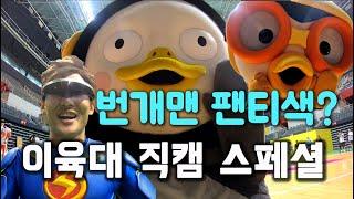 이육대(EBS 아이돌 육상대회) 직캠 스페셜, 비하인드 스토리 영상