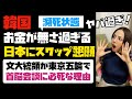 韓国・文大統領が東京五輪で日韓首脳会談とりつけに必死な理由!韓国はドル不足で瀕死状態。日本にスワップ要求が目的。