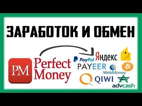 Заработок и вывод денег с кошелька Perfect Money / Как вывести деньги с Perfect Money кошелька