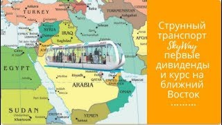 Струнный транспорт SkyWay и курс на Ближний Восток!