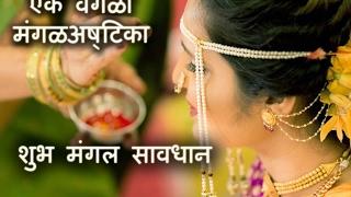 शुभ मंगल सावधान एक वेगळी मंगळअष्टिका - Modern Mangalashtak In Marathi