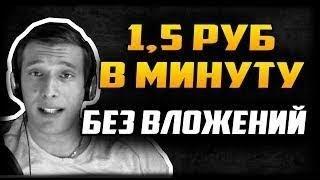 ЗАРАБОТОК В ИНТЕРНЕТЕ🔴 2018  1,5 РУБ в минуту БЕЗ ВЛОЖЕНИЙ!