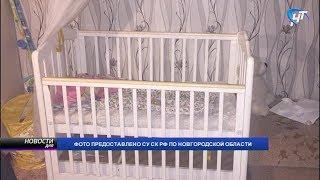 В Боровичах полугодовалый ребенок погиб в собственной кроватке
