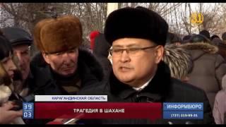 Кочегара взорвавшегося дома в поселке Шахан объявили в розыск