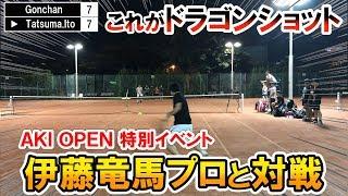 テニス伊藤竜馬プロとタイブレークマッチ!まさかの結末!