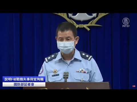 我國 空軍 今天在台東發生意外
