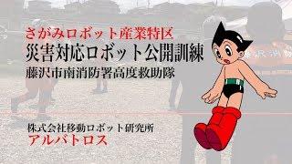 さがみロボット産業特区商品化災害対応ロボット 藤沢市消防局公開訓練