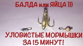 Как сделать самому мормышку медуза