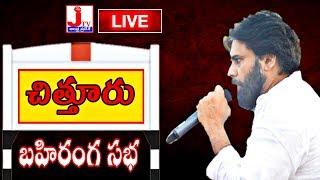 LIVE: JanaSena Party Chief PawanKalyan Road Show And Public Meet || Chittor || JTV Andhra Pradesh