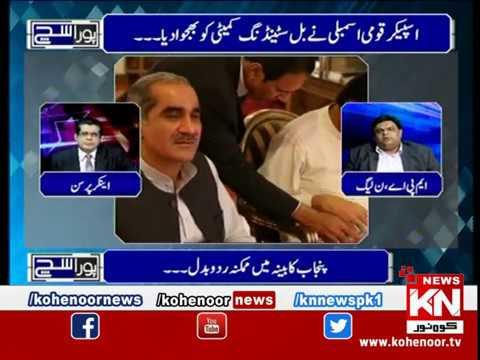 Pora Sach 23 April 2019   Kohenoor News Pakistan