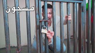 اللي يلقى المفتاح يطلع والخسران يجلس في السجن ( الهدية 10,000 ) 😂😳 !!