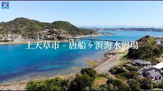 熊本県上天草市野釜島-唐船ヶ浜海水浴場ドローン空撮-4K