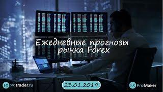 Комплексная аналитика рынка FOREX на сегодня 23.01.2019.