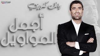 وائل كفوري - أجمل المواويل.. Wael kfoury - Mawawel
