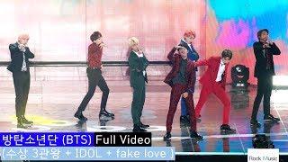 방탄소년단 (BTS) Full Ver. (수상 3관왕 + IDOL + fake love )@180830 락뮤직