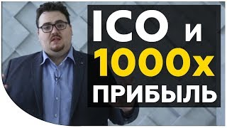 ICO инвестиции. Какие ICO могут дать 100х-1000х ПРИБЫЛИ? Стоит ли спешить вкладываться?