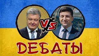 Зеленский против Порошенко: дебаты кандидатов в президенты Украины