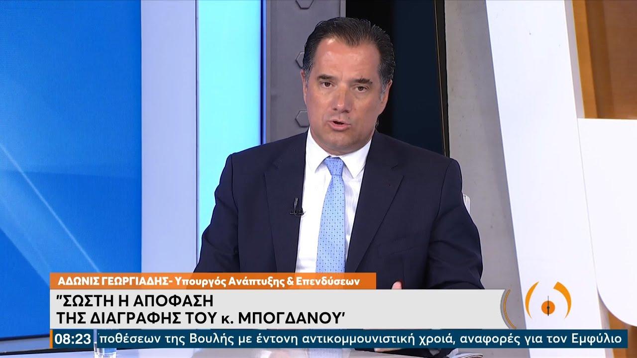 Αδ. Γεωργιάδης: Σωστή η απόφαση διαγραφής του κ. Μπογδάνου | ΕΡΤ