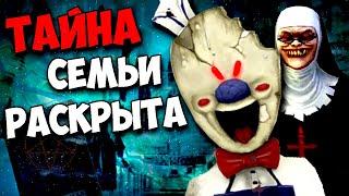 ТАЙНА СЕМЬИ МОРОЖЕНЩИКА РАСКРЫТА! РОД СЫН МОНАХИНИ  Ice Scream Episode 3 Айс Крим 3