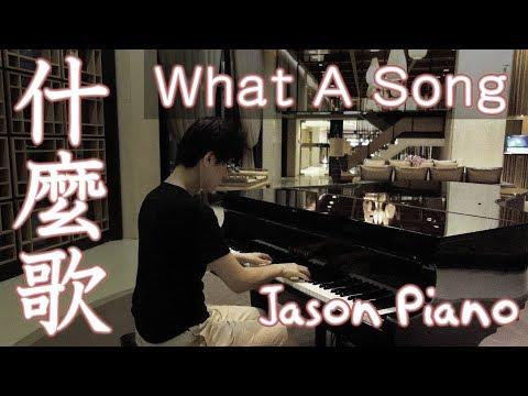 什麼歌 What A Song 鋼琴版 (MAYDAY五月天) Jason Piano Cover