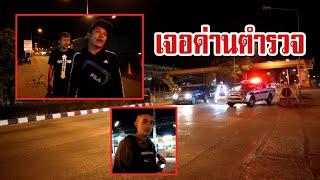 เข้าป่า EP.1 ตามหาดอกซากุระเมืองไทย  | เจอด่านตำรวจ เกือบไปแล้ว!!