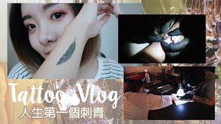 【Vlog】參與我的人生第一次 | 刺青前後心情分享+注意事項 | BeautYuhan