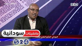 الصادق المهدي : إشارات لحلول سلمية مع الحكومة - مانشيتات سودانية