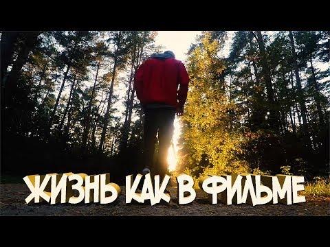 Мечтали жить как в фильме? l LIFE 1