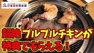 超絶プルプル鶏胸肉を食す!シルシルイって何だ?!