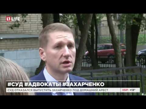 Суд отказался выпустить Захарченко под домашний арест