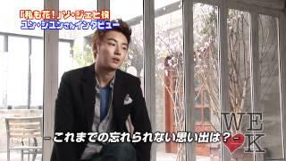 公式WELOVEK第47回ユン・シユンインタビュー!2012/6/6配信