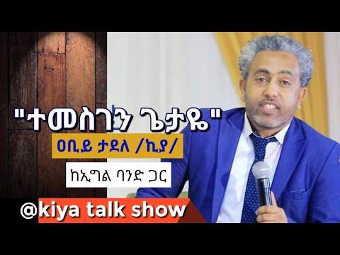 ''Temesegen'' Live Song Kiya with Eagle Band new ethiopian mezmure መዝሙር
