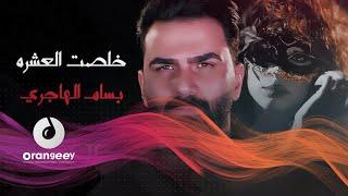 بسام الهاجري - خلصت العشرة - (حصريا على اورنجي)   Bassam Al-Hajri - khalasat aleashara - 2021 تحميل MP3
