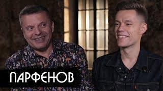 Парфенов - о преемнике, Серебренникове и мате / вДудь