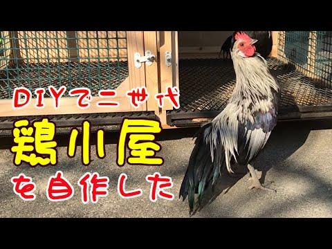 , title : '#DIYで二部屋に変更出来る鶏小屋を自作した。(日中字幕)