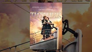Смотреть онлайн Платный фильм: Титаник, 1997 год