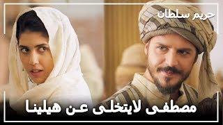 الأمير مصطفى يلاحق هيلينا -  حريم السلطان الحلقة 66