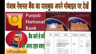 how to use passbook printing machine pnb - मुफ्त ऑनलाइन